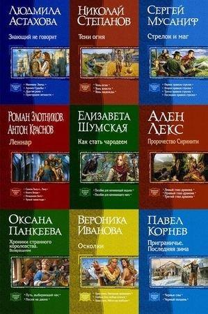 серия книг тайный сыск царя гороха скачать fb2