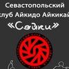 Клуб Айкидо и боевых искусств «Сэйки» (生気)