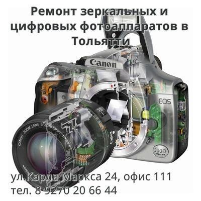 Ремонт фотоаппарата canon тольятти - ремонт в Москве цифровые фотокамеры fujifilm ремонт петербург