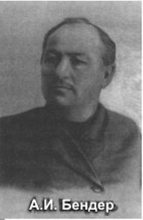 А.И. Бендер