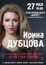 Ирина Дубцова фото #43