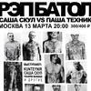 Паша Техник vs Саша Скул батол   МСК