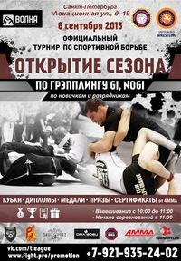 Официальный турнир по грэпплингу Gi,NoGi