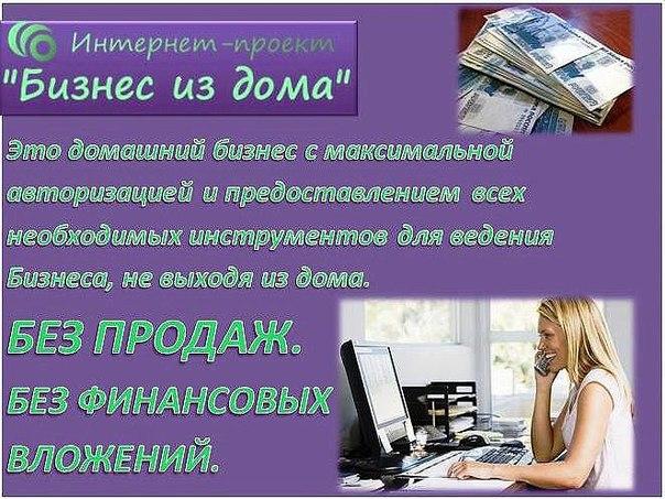 Бизнес не выходя из дома