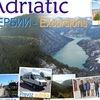 Экскурсии по Белграду и Сербии (#Сербия)