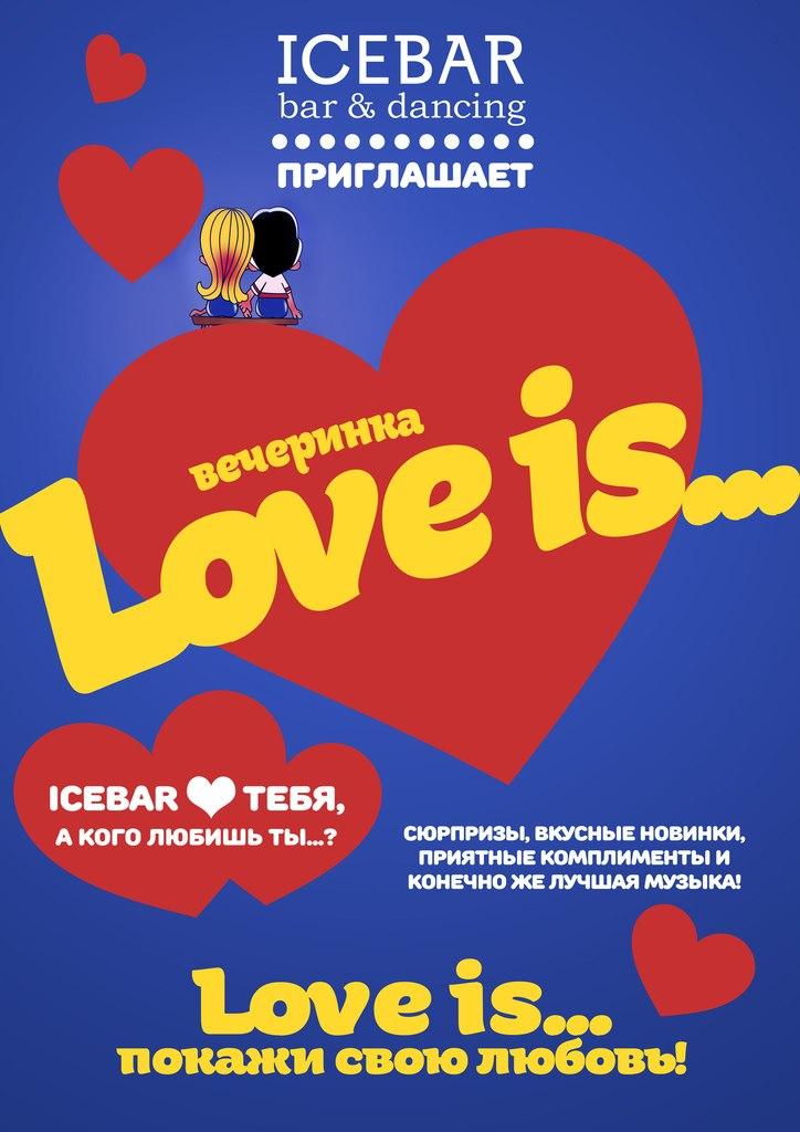 Афиша Калуга 14 февраля ICEBAR, вечеринка Love is...