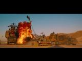 Трейлер (Финальный): «Безумный Макс: Дорога ярости