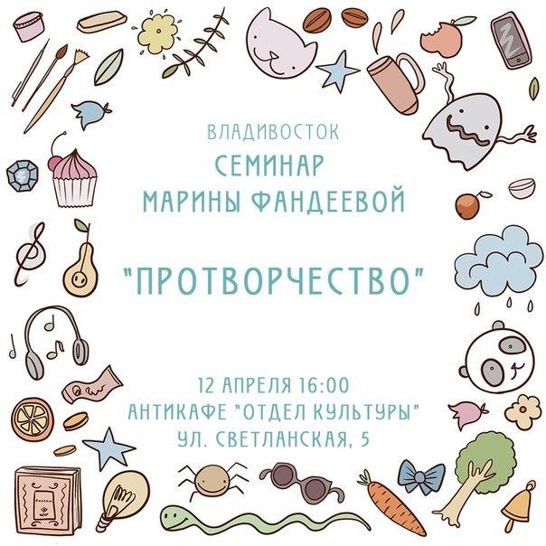 Афиша Владивосток Семинар Марины Фандеевой / Владивосток