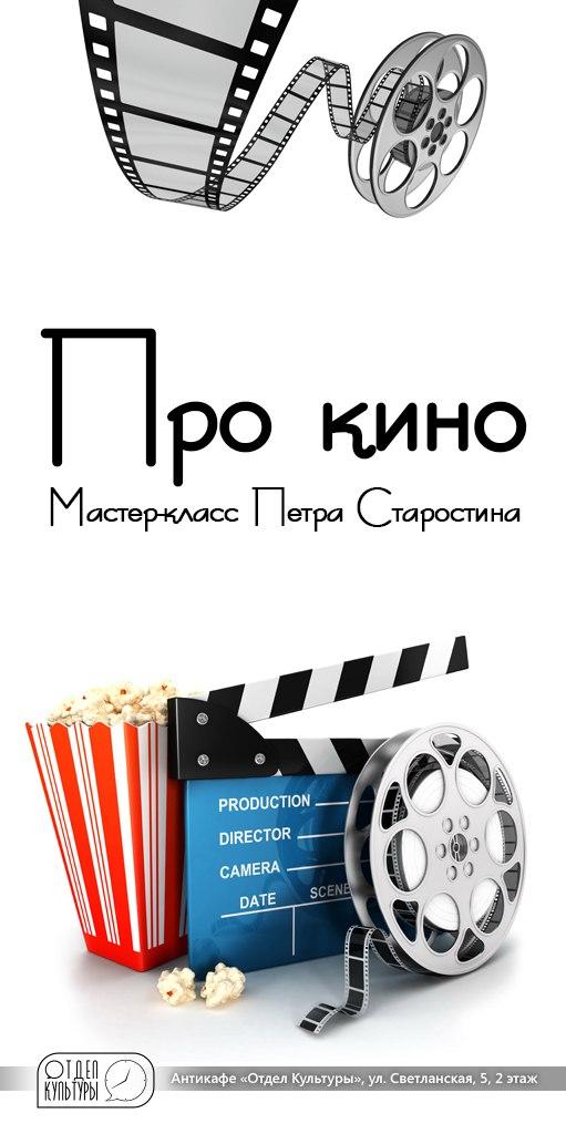 """Афиша Владивосток Мастер-класс """"Про кино"""" / 19.04.15 / Владивосток"""