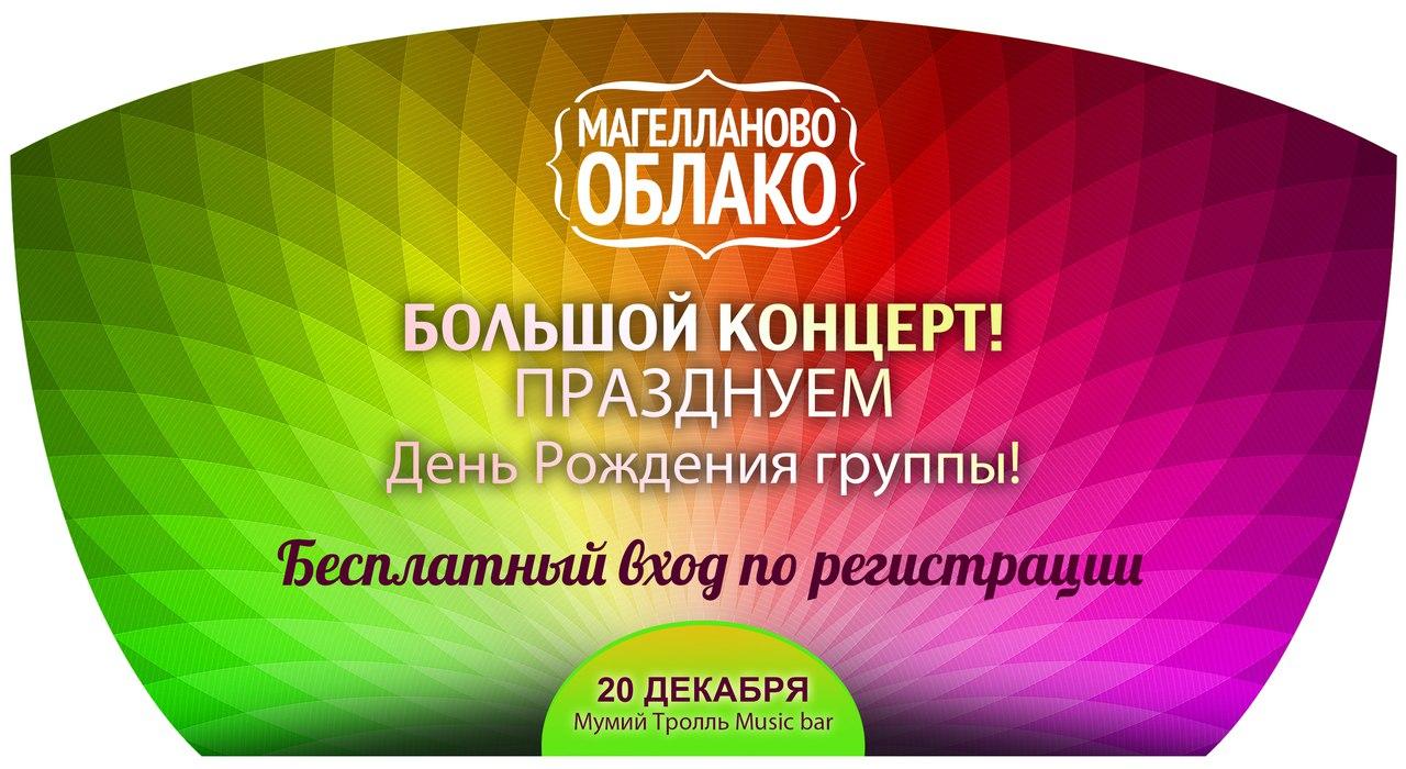 """Большой концерт: празднуем День рождения группы «Магелланово Облако""""!"""