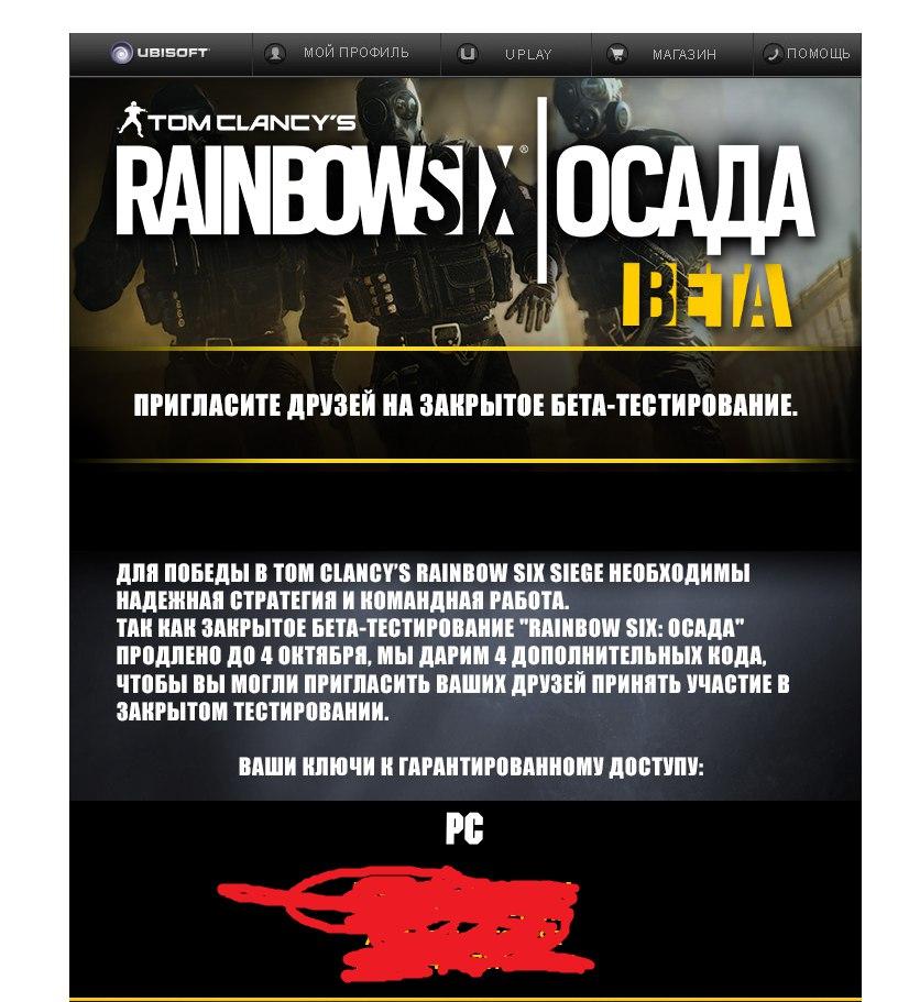Розыгрыш ключей на Tom Clancy's Rainbow Six Siege