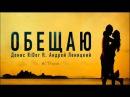 Денис RiDer feat Андрей Леницкий Обещаю МС 77 Prod Гибрид
