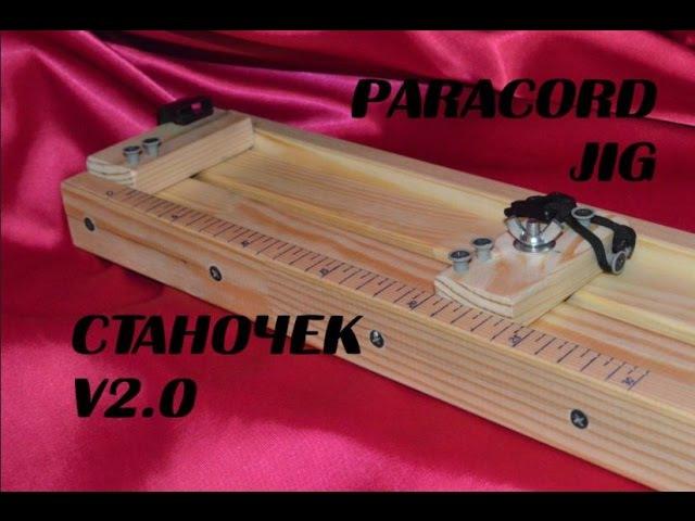 Паракорд Станочек для паракорда v2.0 (Paracord Jig)