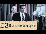 Ликвидация - 13 серия (целиком) / 2007 / Сериал / HD 1080p / *Владимир Машков, Михаил Пореченков