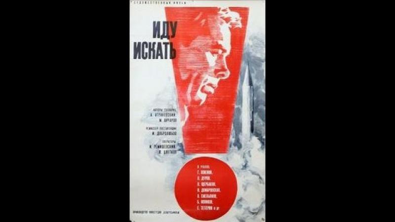 Иду искать (1966) фильм смотреть онлайн