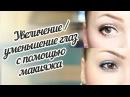 Как увеличить / уменьшить глаза с помощью макияжа (Makeup Tutorial)