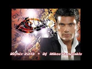 Amr Diab - Wayah Remix 2015 * Dj Nikos Danelakis