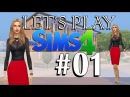 Let's Play| Sims 4| Sex and the city| #01 Девушки гуляют