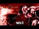 Прохождение God of War 3 Remastered [60 FPS] — Часть 10: Чертог Афродиты