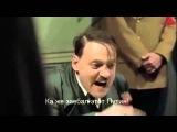 Гитлер о Крыме, я под столом[Бункер]