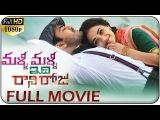 Malli Malli Idi Rani Roju Telugu Full Length Movie || Sharvanand, Nithya Menen, Tejaswi
