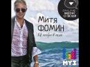 Видеочат со звездой на МУЗ-ТВ Митя Фомин