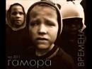 ГАМОРА feat Narkoz - Времена
