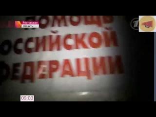 В Новороссию едет помощь от всей России. Как собирали помощь. Новости Украины сегодня