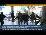 Захватчики музея Бардо уничтожены, убиты 17 туристов