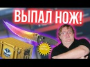 Блогер GConstr заценил ВЫПАЛ НОЖ StatTrak Складной нож Градиен От AdamsonShow