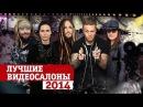Лучшие «Видеосалоны» 2014 года! Papa Roach, Саша Грей, Korn, The Cardigans и другие легенды рубрики