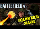 Battlefield 4 Funny moments - троллинг, поджигатель задниц