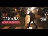 ТРИАДА - СВЕТ НЕ ГОРИТ (реж. С.Легкий) ONEDAR FILMS
