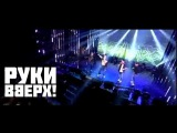 Сергей Жуков и Группа Opium Project - Я буду с тобой!