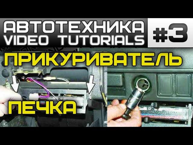 РЕМОНТ ПРИКУРИВАТЕЛЯ И ПЕЧКИ ВАЗ 2109 08 099 АВТОТЕХНИКА 3