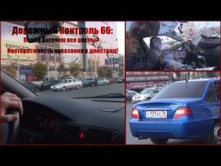 Дорожный Контроль 66: Перед законом все равны? Неотвратимость наказания в действии!