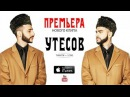 Тимати и L'One Утёсов Тур ГТО Премьера клипа