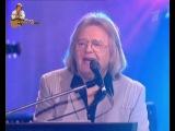 Юрий Антонов - Жизнь. 2005