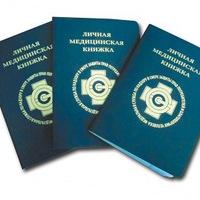 Медицинская книжка за один день новосибирск регистрация российских граждан сроки