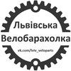 Львівська Велобарахолка