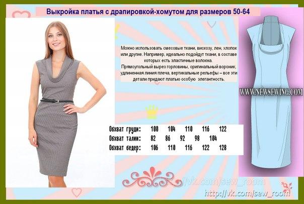 Как сшить платье с хомутом своими руками 89