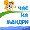 Час на мандри - тури по Україні