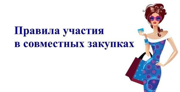 Правила участия в совместных закупках   ВКонтакте 89f34bbebe9