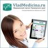 ВладМедицина.ру