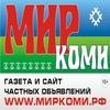 МИР КОМИ<===>КУПИ-ПРОДАЙ