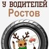 Подслушано у Водителей Ростов на Дону