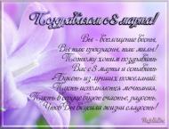 поздравление с 8 марта цветы сестре жене любимой подруге коллеге девушке женщине