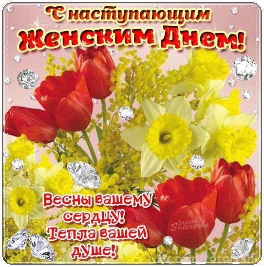 С Наступающим Женским Днем!!!