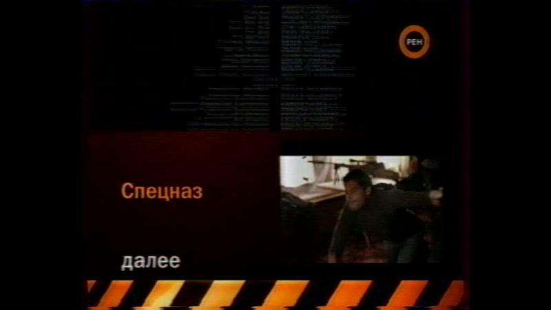 Staroetv.su / Анонс в титрах и фрагмент заставки (РЕН-ТВ, осень 2007)