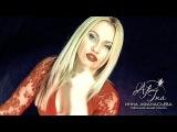 Инна Афанасьева - Слепая любовь - HD (клип)